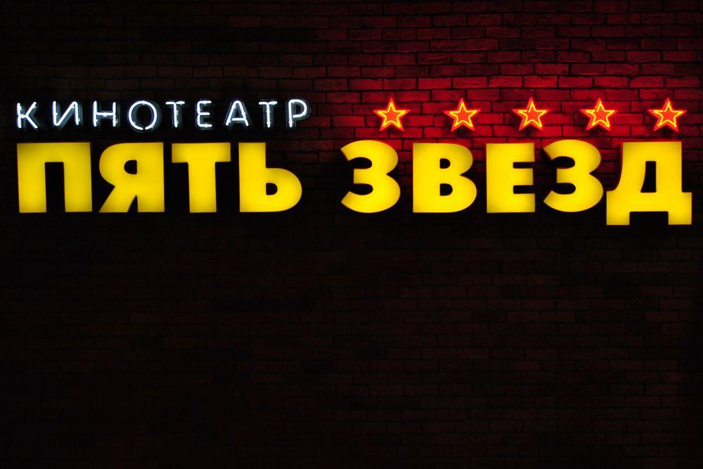 5 звезд курск кинотеатр афиша