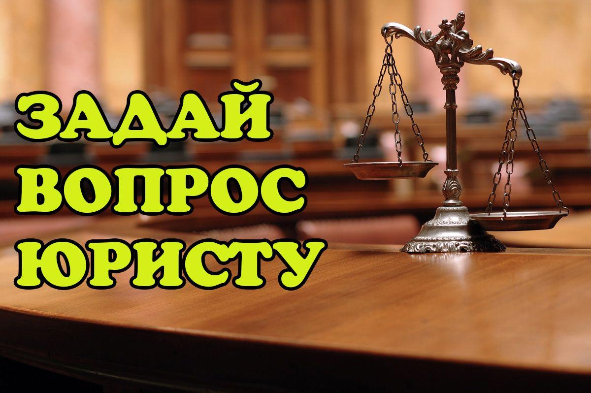 юридические услуги вопросы