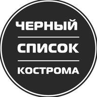 intim-v-kostrome-obyavleniya